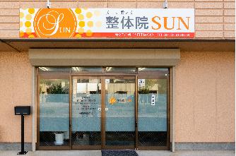 整体院SUN